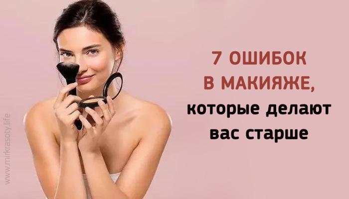 7 ошибок в макияже, которые прибавляют вам десяток лет