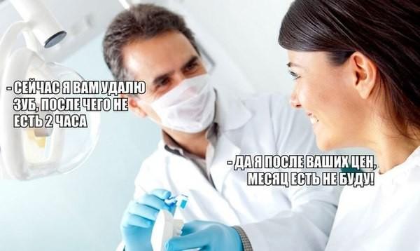 Стоматологический лохотрон 21века