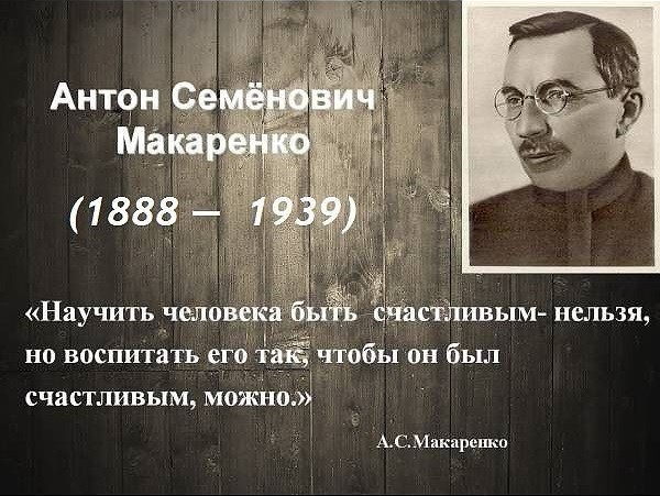 10золотых правил воспитания Антона Макаренко