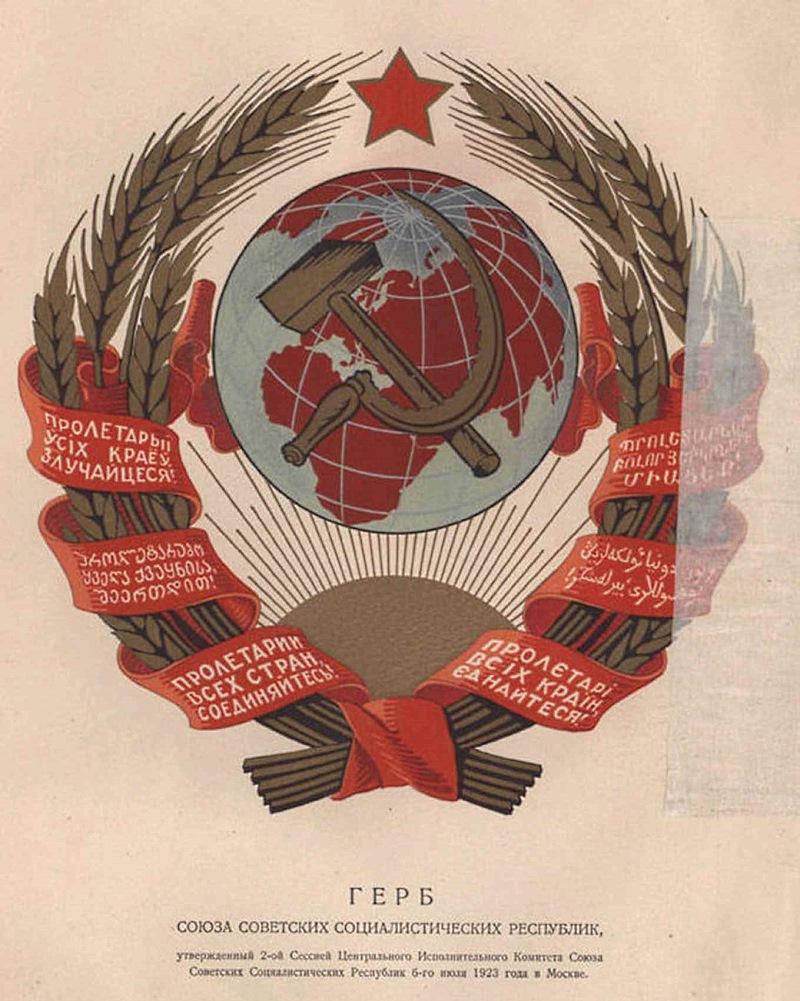 14 лет на гербе СССР была вопиющая ошибка! На голову не налазит, как художник мог так облажаться?