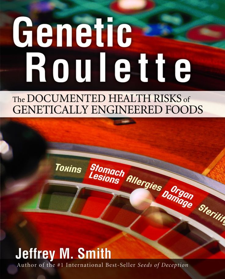 Генетическая рулетка: игра на наши жизни