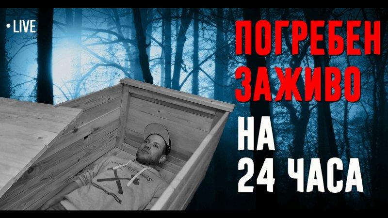 Российский блогер похоронит себя заживо на24часа