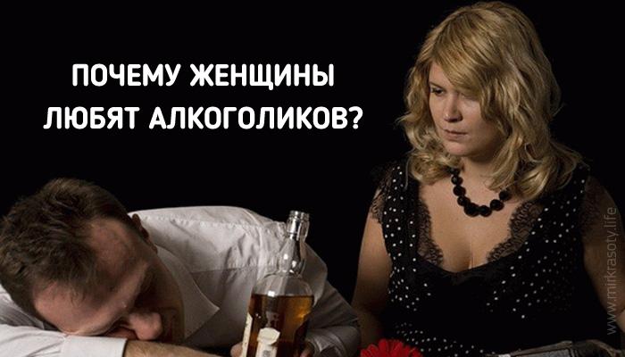 Михаил Литвак:  «Почему женщины любят алкоголиков?»