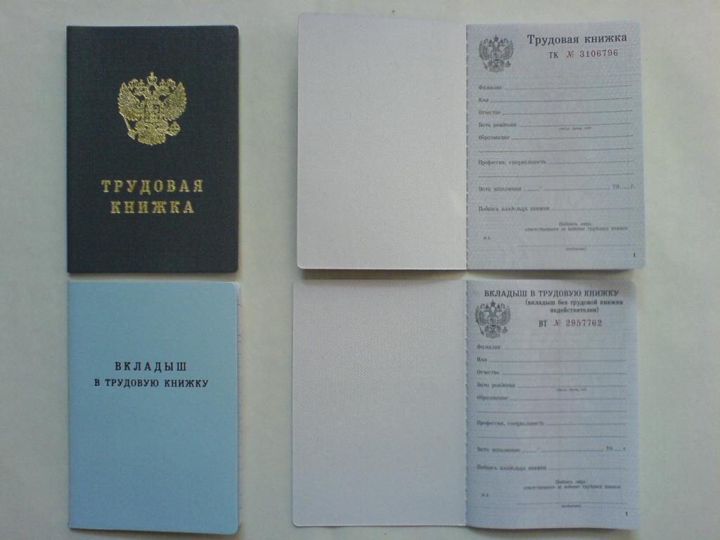 Трудовые книжки со стажем Стандартная улица купить характеристику с места работы украина