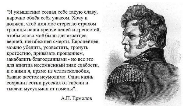 Какгенерал Ермолов отучил чеченцев красть людей