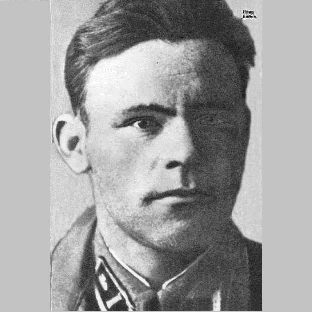 Дважды Герой Советского Союза Бойко Иван Никифорович !!!