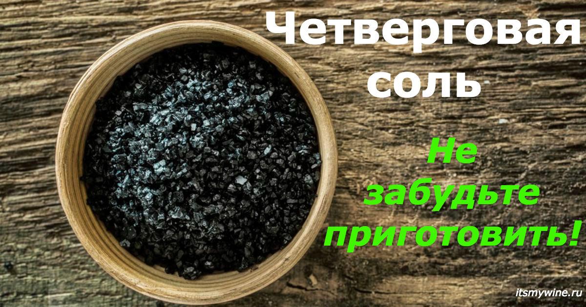 Четверговая соль   лучший оберег от болезней и бед! Вот почему