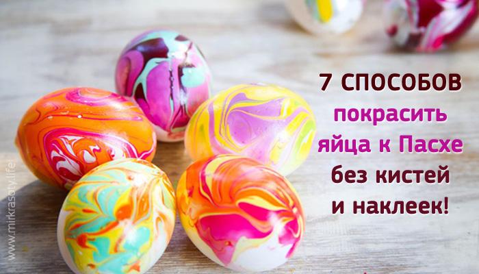 7 лучших способов покрасить яйца (без кистей и наклеек!)