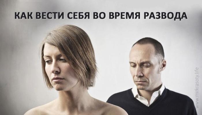 Как вести себя во время развода: 10 практических советов