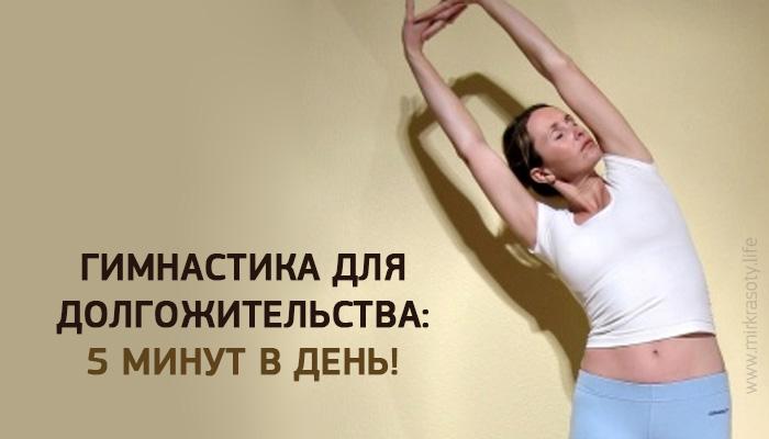 Несложная тибетская гимнастика для долгожительства — всего 5 минут в день!