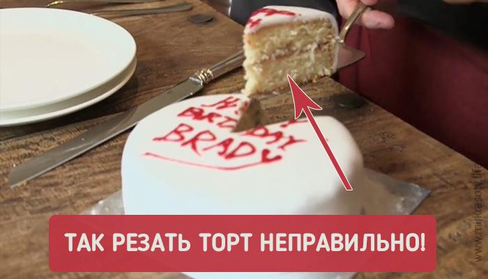 Вот это да! Мы всё время резали торт неправильно…