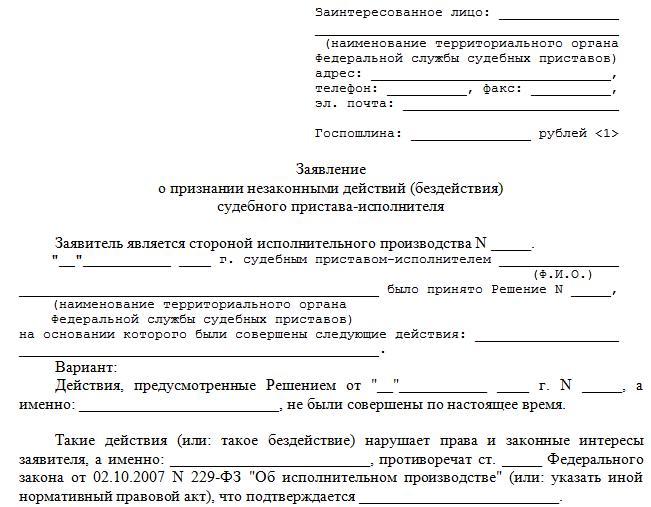 образец жалобы в генеральную прокуратуру украины