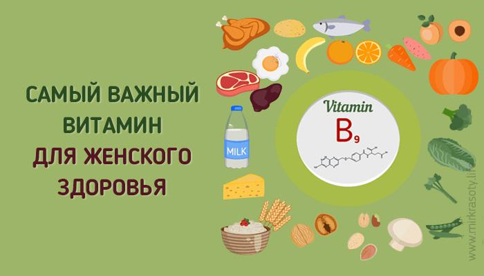 Фолиевая кислота — крайне важный витамин для женского здоровья