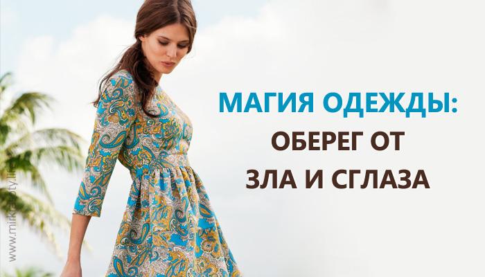 Одежда — это ваша защита от сглаза и бед!