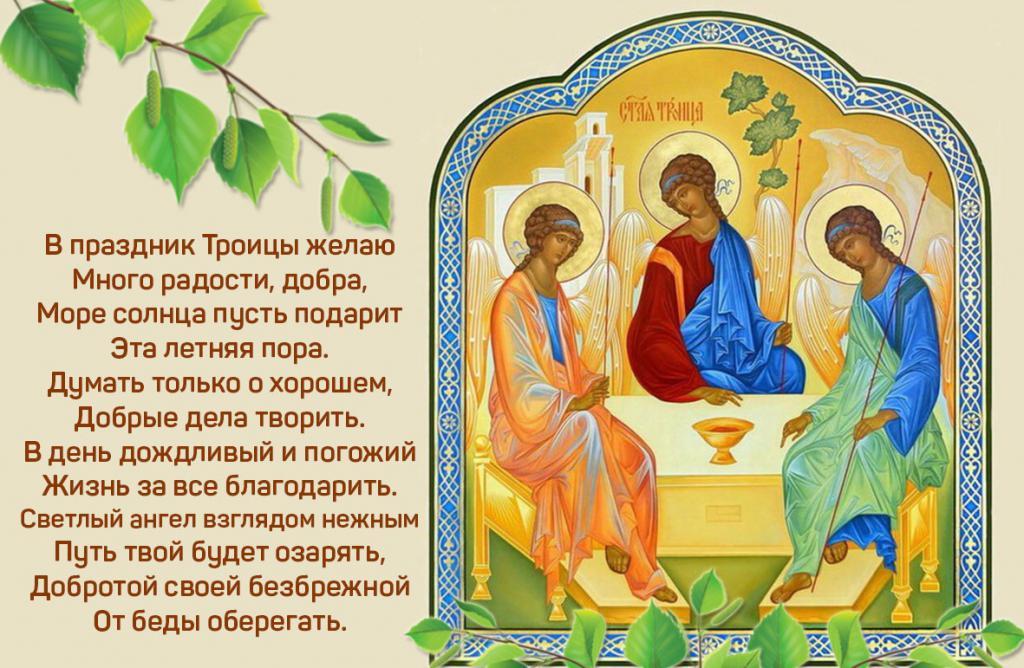 День святой троицы поздравление открытки, день железнодорожника фото