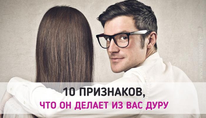 10 признаков, что он делает из вас дуру