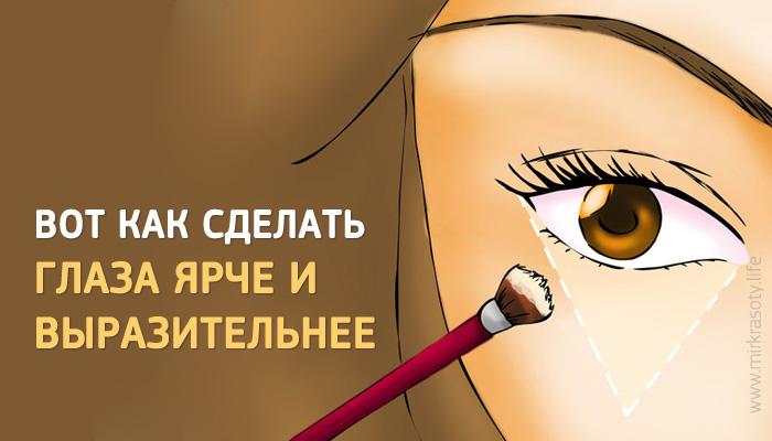15 советов, как сделать глаза ярче и выразительнее