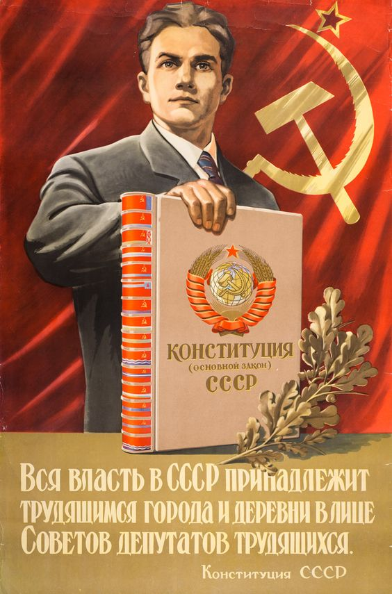 Герб СССР: фото, описание, значение, история