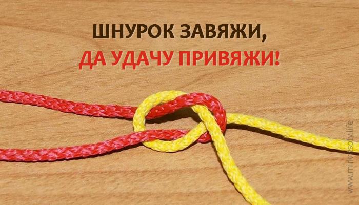 Шнурок, исполняющий желание. Изменения к лучшему начинаются на следующий же день…