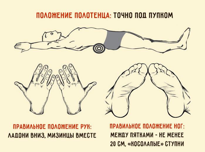 Как выпрямить позвоночник лежа на спине
