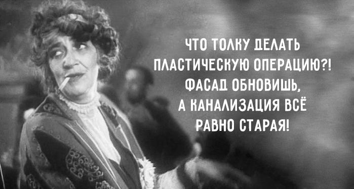 Несравненная Фаина Раневская