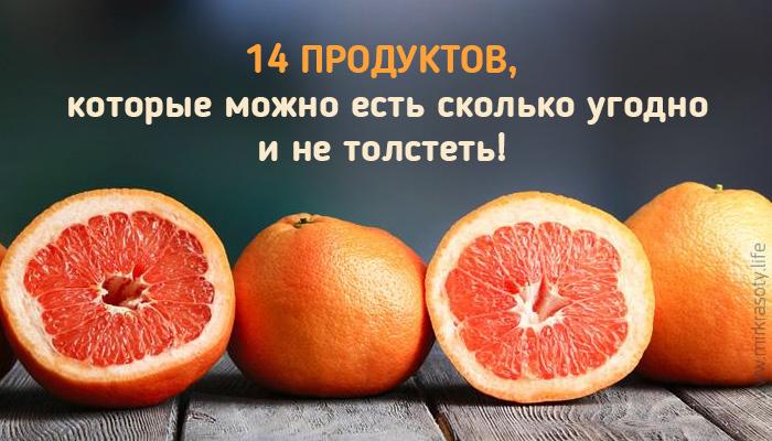 14 продуктов, которые можно есть в любых количествах и не толстеть!