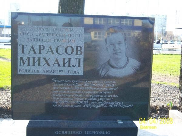 Подвиг Михаила Тарасова
