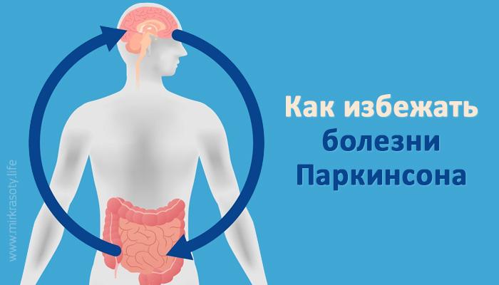 Как избежать болезни Паркинсона