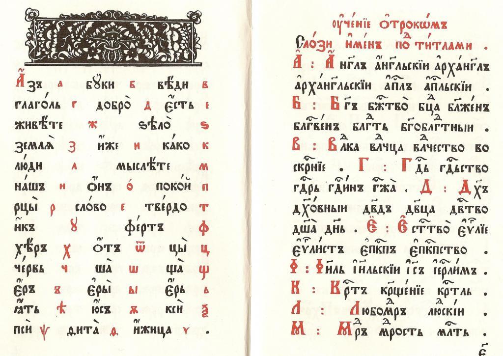 Исконно русские слова: история, особенности и примеры