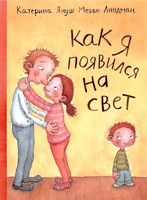 Откуда берутся дети: 7 книг, которые помогут родителям в непростом разговоре