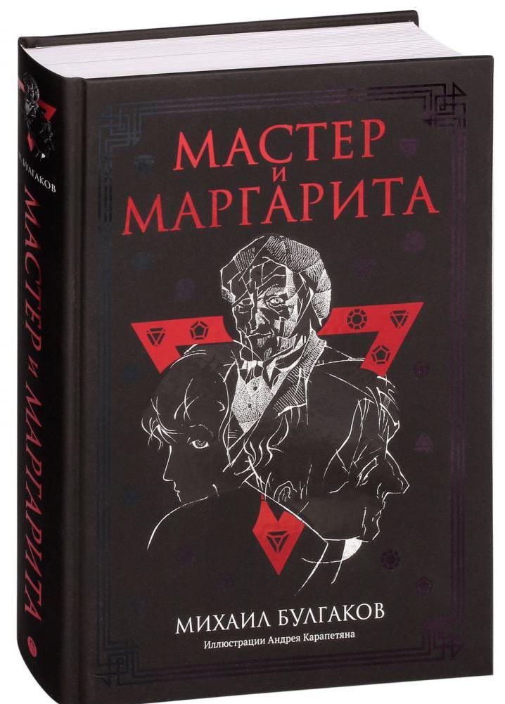 Персонаж Гелла в романе  Мастер и Маргарита  Михаила Булгакова