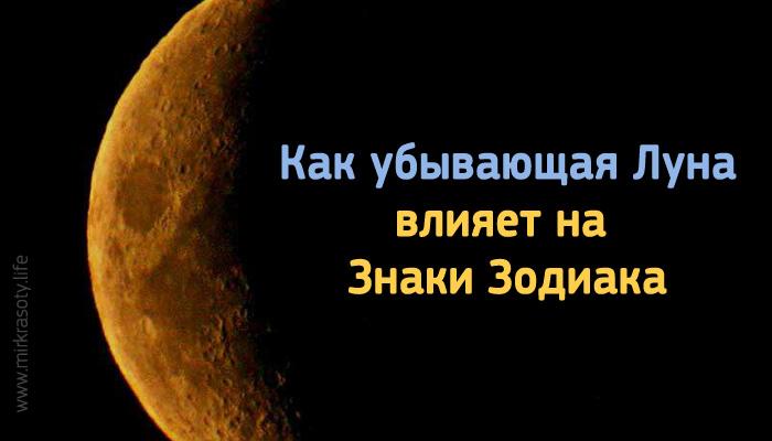 Как убывающая Луна влияет на Знаки Зодиака