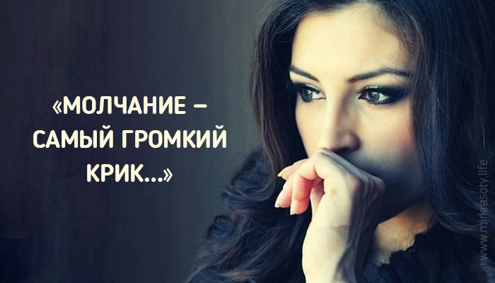 «Молчание —  самый громкий крик»