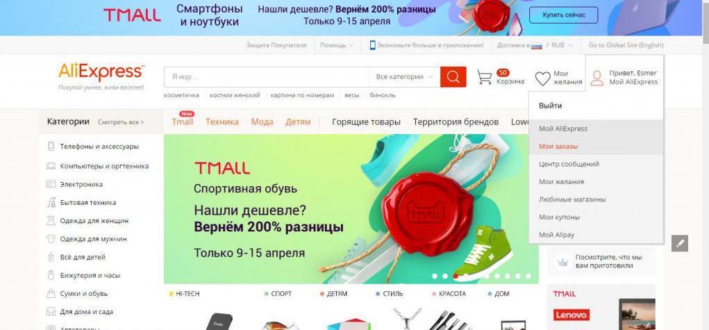 Адрес доставки: какой код страны России для
