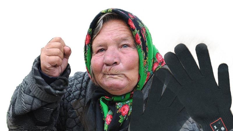 Бабка иперчатки гарнитура. Коврачу иливцерковь