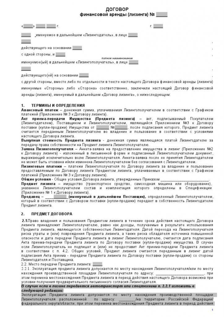 Договор финансовой аренды лизинга автомобиля купить билет на поезд владимир москва онлайн