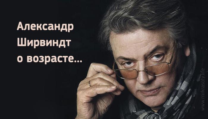 Гениальные слова Александра Ширвиндта о возрасте