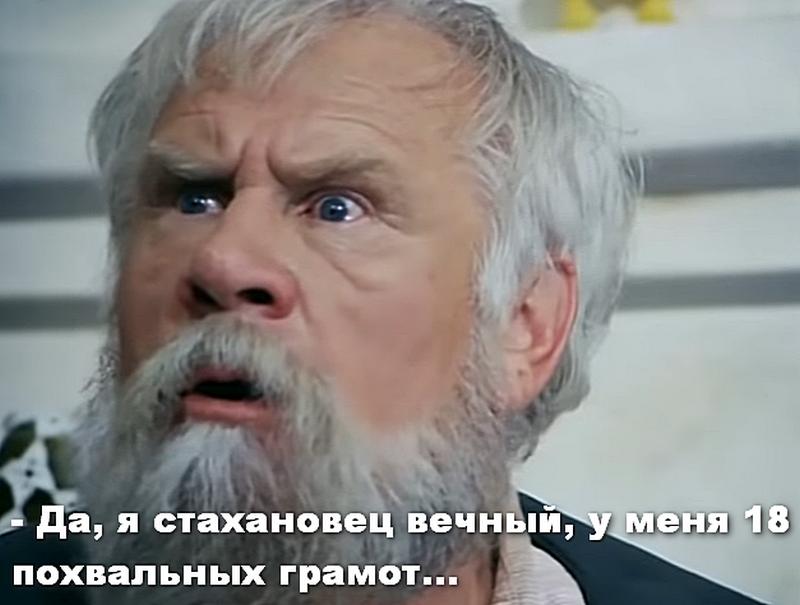 Иван Петрович Рыжов   просто Народный Артист, просто народный ДЕД