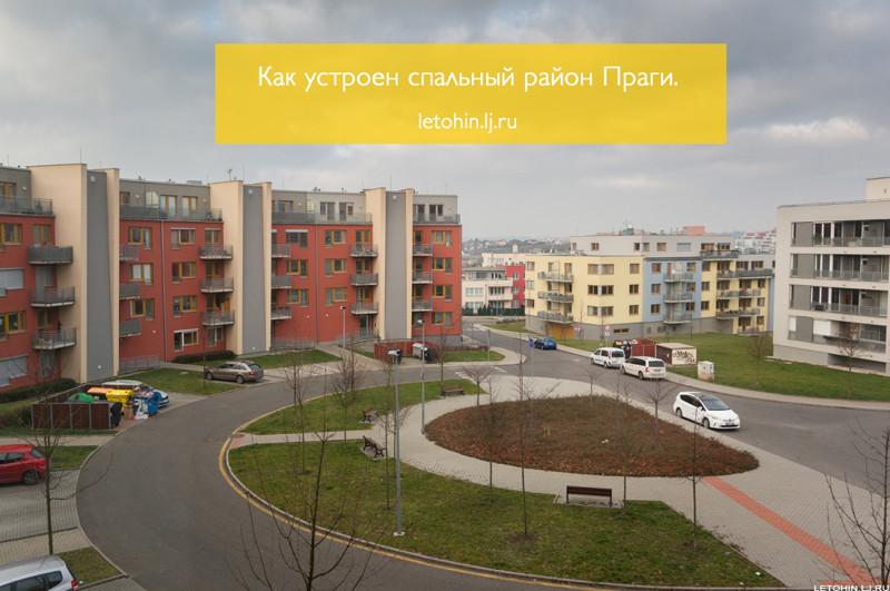 Райдлярусских, или, какустроен спальный район Праги