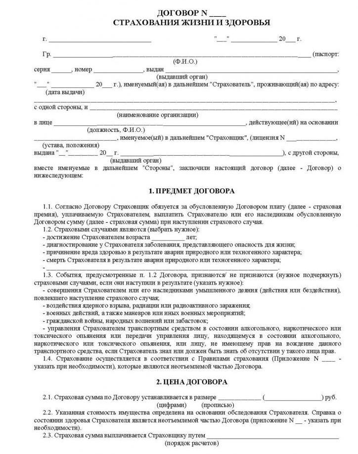 Изображение - Договор страхования жизни 905299-1524762013