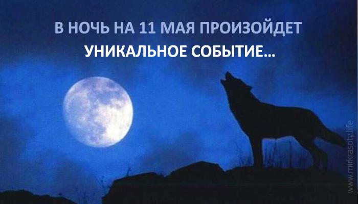 11 мая будет уникальное полнолуние Волка! Вот что важно знать…