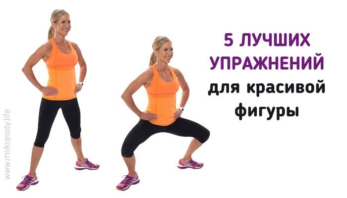 ТОП 5 упражнений, чтобы привести свое тело в форму