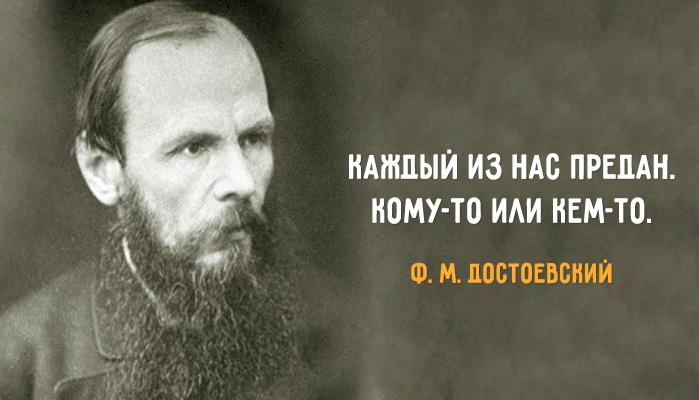25 главных цитат Фёдора Достоевского