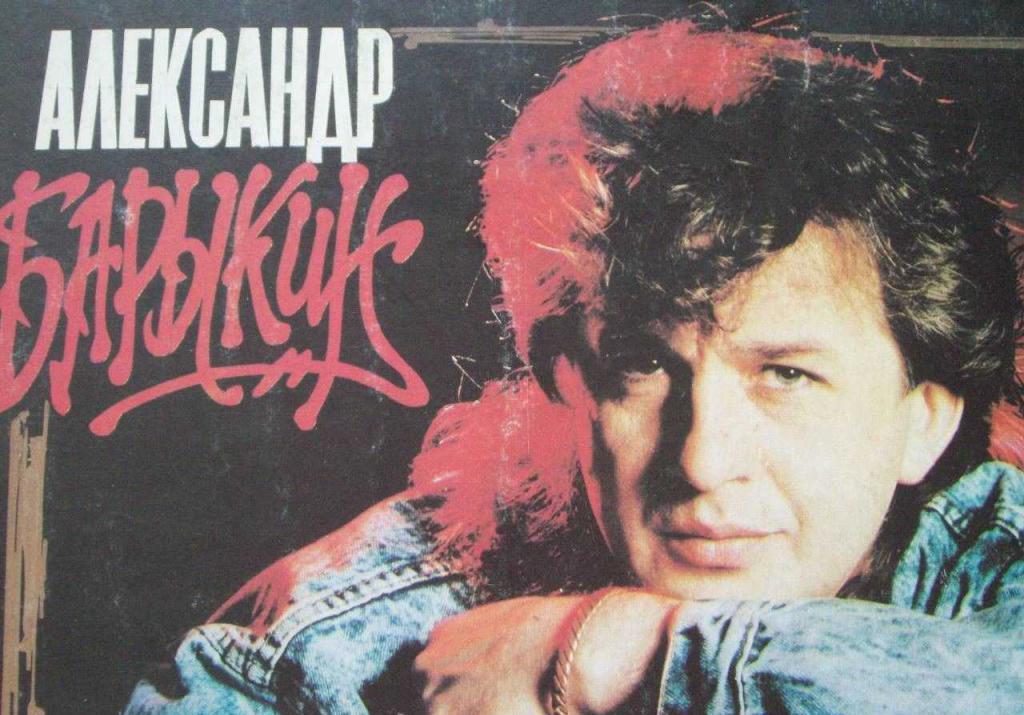 Александр Барыкин: биография, личная жизнь, причина смерти