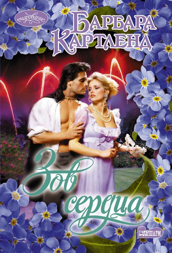 Исторический любовный роман - список, особенности и интересные факты