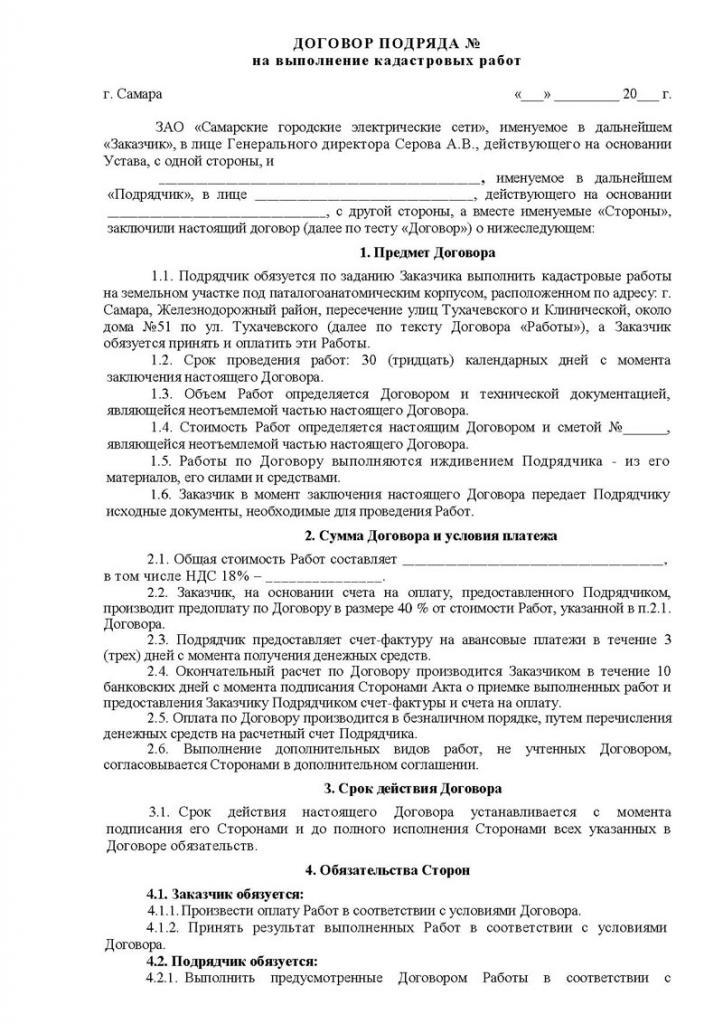 правило составления договора подряда